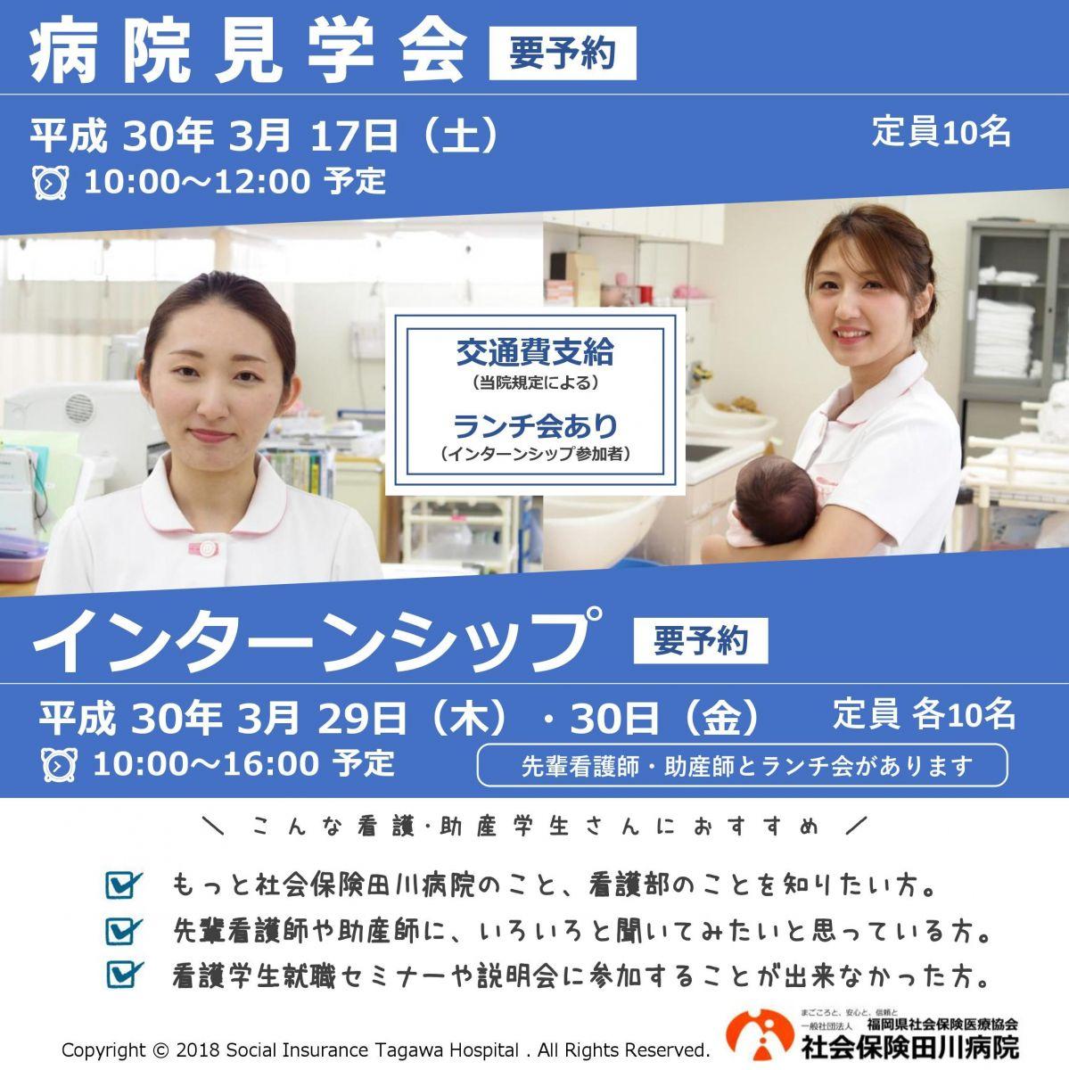 最新情報|新着情報|社会保険 田川病院